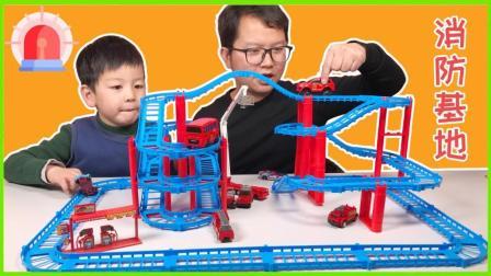 消防基地小汽车轨道消防车玩具视频动画片玩具车视频大全儿童集锦