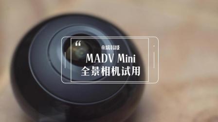 小米生态链MADV全景相机