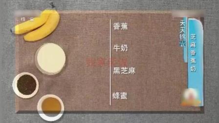 芝麻香蕉奶, 香甜滑润, 营养丰富, 不含添加剂, 做法简单!