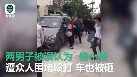 """两东北男子在海南做豆腐生意 被误认为""""偷小孩""""遭众人暴打"""