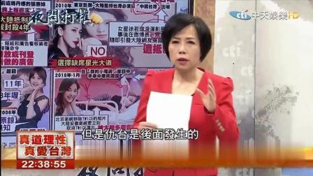 台媒主持人黄智贤: 南京大屠杀80周年全台湾有多少人记得