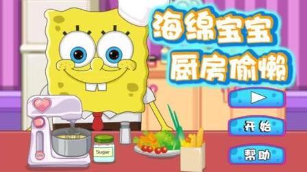 小海绵宝宝偷懒益智小游戏: 儿童成长学习动画片娱乐视频