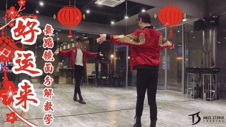 年会舞蹈《好运来》编舞镜面分解教学【TS DANCE】