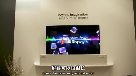 LG发布首款可卷曲OLED电视, 不用时可以卷进底座收纳