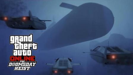 【GTA5】末日抢劫第二终章: 入侵核潜艇