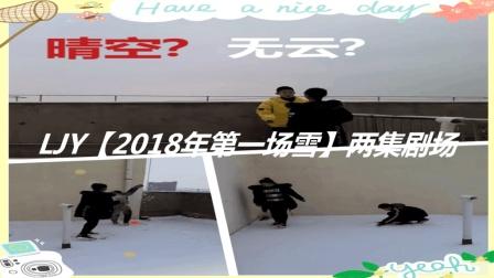 LJY【第一场雪】剧场-天气预报+复杂的亲情