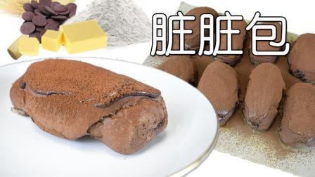 在家做海绵酵母版脏脏包, 更多的风味更少的黄油, 不用起酥叠被子