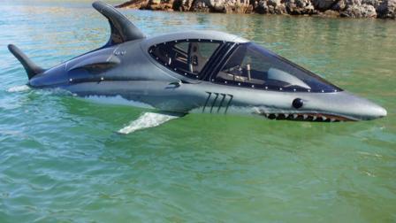 圆你潜艇梦! 美国仿真鲨鱼海上狂飙神器 售价人民币65万