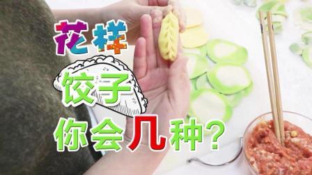 《花样饺子》花式饺子教程, 你会包几种? 看看吧!
