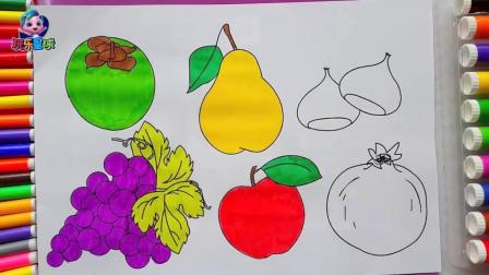 玩乐手工课 少儿学画画涂色游戏 画梨子葡萄认颜色
