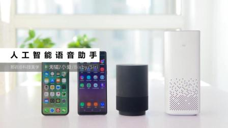 「科技美学」小爱同学/天猫精灵/三星Bixby/苹果Siri 人工智能语音助手对比