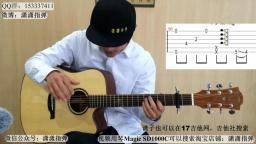 【潇潇指弹教学】《我心永恒》第三部分吉他教学