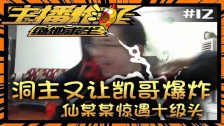 主播炸了绝地求生篇12: 仙某某惊遇十级头 洞主又让凯哥爆炸