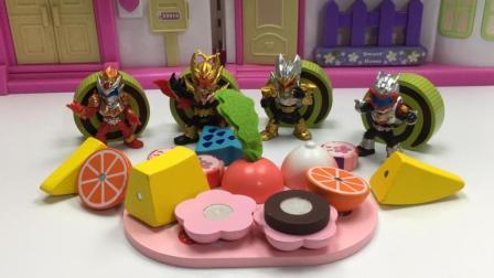 哆啦盒子玩具时间 2017 铠甲勇士和大家玩水果蛋糕切切看过家家玩具 616