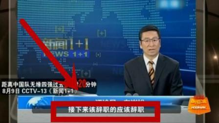 中国男篮狂输台湾18分, 白岩松怒斥篮协: 该开除的开除!