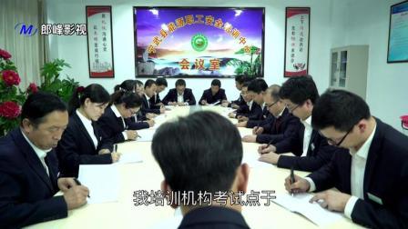 拼搏奋进中的《宁武县能源职工安全培训中心有限公司》宣传片