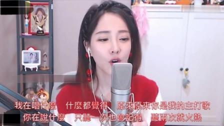 冯提莫翻唱萧亚轩《爱的主打歌》, 活泼可爱的提莫!