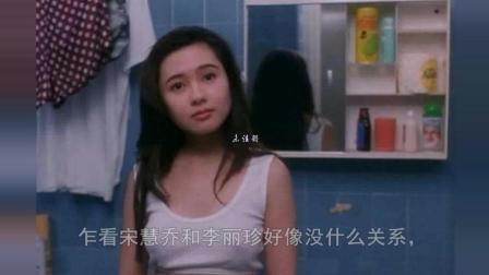 32岁的李丽珍和23岁的宋慧乔你选谁? 生动诠释了什么是少女感!