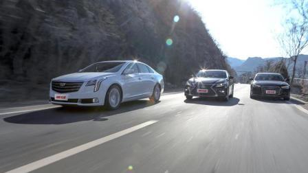 豪华与科技感, 三种不同的诠释, 中大型轿车三车横评上集