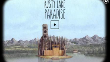 冰冷解说:《锈湖:天堂岛》(Rusty Lake Paradise)第001期