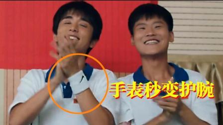 《你好, 旧时光》穿帮镜头: 林杨玩魔术, 手表秒变护腕