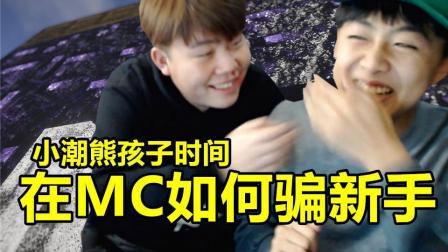 【小潮   我的世界】在MC中如何骗新手(熊孩子)