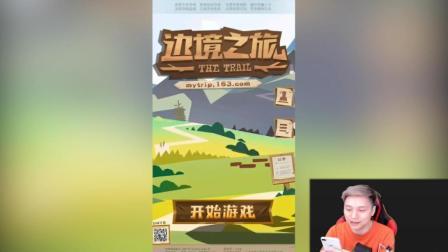 ★边境之旅★The Trail《籽岷的新游戏直播体验》
