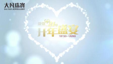 海城大凡珠宝-《爱你21年 开年盛宴》-辽宝汇珠宝企划