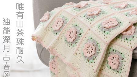 棉柔朵朵编织小屋  山茶花毯子编织视频教程上集