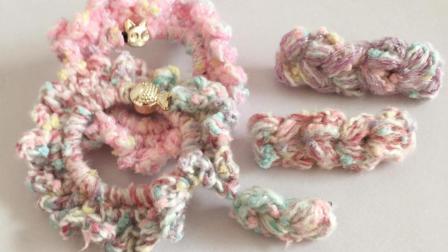 172集特色手混线钩针发夹及发绳基础视频教程粗毛线手工编织
