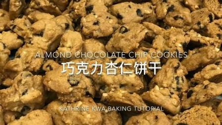 教你做巧克力杏仁饼干, 很简单一看就会, 比饼干店的好吃多了