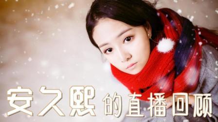 [安久熙红衣少女]2017-12-25期直播回顾-王者荣耀