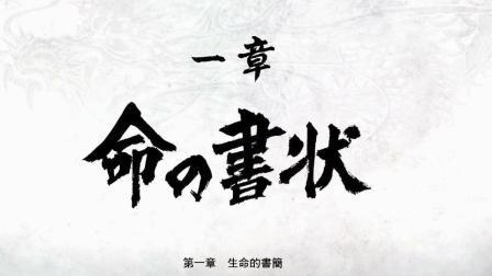 PS4 如龙: 极2 中文剧情流程 第一章: 生命的书简-下 人中之龙极2