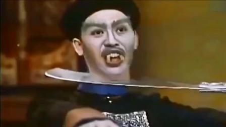 林正英经典僵尸片 手拿关公大刀劈掉僵尸脑袋