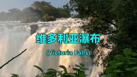 维多利亚瀑布