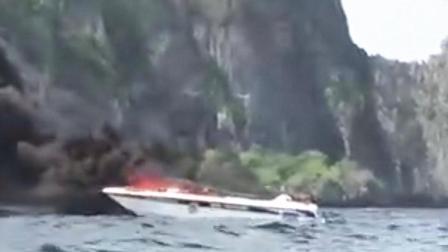 泰载有中国游客快艇爆炸致一死多伤