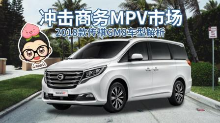【购车300秒】还在筹钱买GL8? 这台国产商务MPV主打高端还有双电滑门