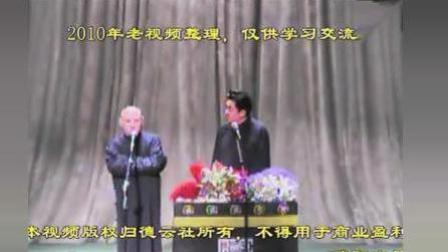 郭德纲搞笑相声: 2008年1月23日发生了什么? 谁还记得那个美好时刻