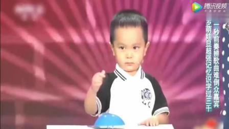 三岁神童秒答歌名, 评委都傻眼了, 王恒屹你太厉害了!