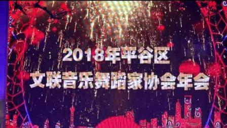 北京平谷区文联音乐舞蹈家协会2018年会纪实