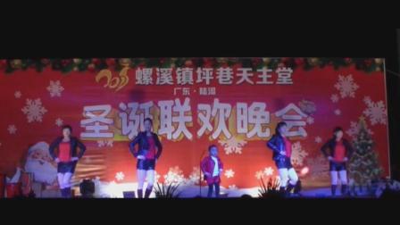 广场舞 《与爱共舞》 上砂舞蹈队 2017坪巷天主堂圣诞晚会 陆河县