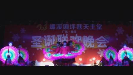 广场舞《拜新年》螺溪舞蹈队 2017坪巷天主堂圣诞晚会 陆河县