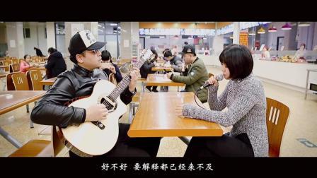#前任3-再见前任# 袁娅维《说散就散》吉他弹唱 (歌手: 芦珊)