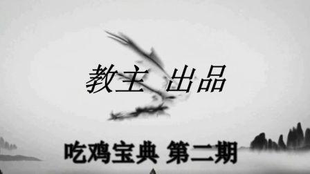 【教主】吃鸡宝典第2期 绝地求生之王