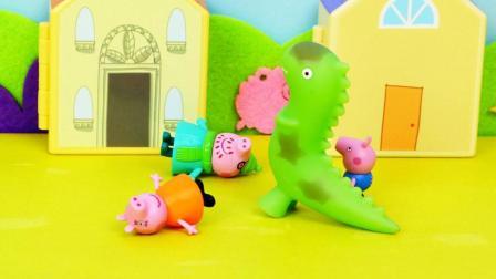 小猪佩奇猪爸爸猪妈妈被恐龙吓到了 粉红猪小妹玩具故事