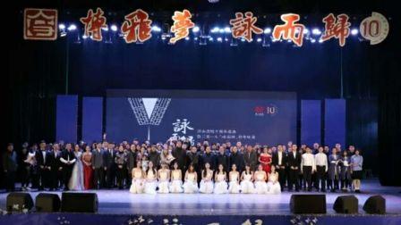 """青岛大学浮山书院十周年庆典暨二零一八""""咏而归""""新年晚会"""