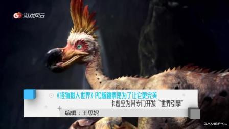 """《怪物猎人世界》PC版跳票是为了让它更完美  卡普空为其专门开发""""世界引擎"""""""