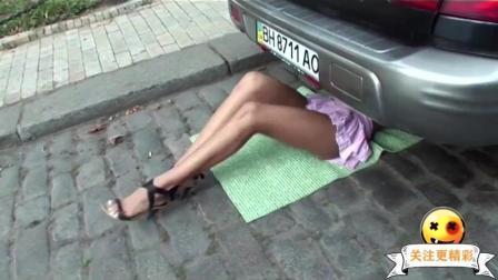 国外恶搞: 美女修车, 头在车前, 腿在车尾!