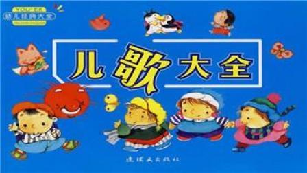 幼儿童谣 幼儿双语儿歌精选 幼儿双语儿歌系列之两只