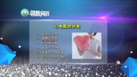 食管心电图和腔内心电图的区别